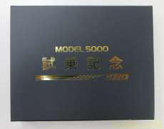 5000系試車記念 京王電鉄