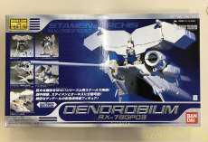 GP03 デンドロビウム|BANDAI