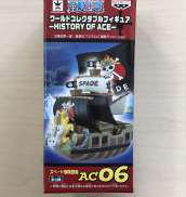 【未開封】スペード海賊団船 HISTORY OF ACE|BANPRESTO