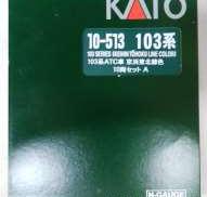 103系ATC車京浜東北線色10両セット|KATO'
