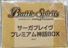サーガブレイヴプレミアム神話BOX|BANDAI