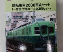 京阪電車2600系Aセット 3両セット KEIHAN