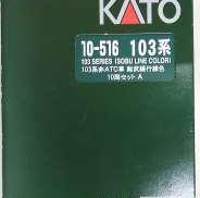 103系非ATC車総武緩行線色10両セット|KATO'