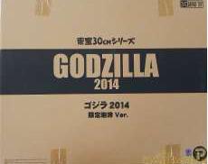 ゴジラ(2014)限定咆哮VER 東宝30CMシリーズ|プレックス