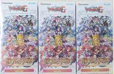 祝福の歌姫 3BOXセット ブシロード