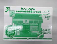 セブンイレブン 35周年記念貯金箱&チョロQ タカラトミー