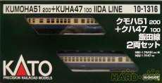 1/150 クモハ51-200 + クハ47100 飯田線 KATO