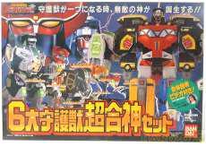 【送料無料】6大守護獣超合神セット BANDAI