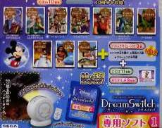 Dream Switch (ドリームスイッチ) 専用ソフト1|SEGA TOYS