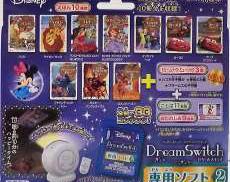 Dream Switch (ドリームスイッチ) 専用ソフト2|SEGA TOYS