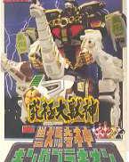 究極大獣神 DX獣騎神キングブラキオン BANDAI