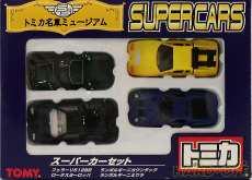 スーパーカーセット|TOMY