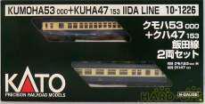 1/150 クモハ53 000+クハ47 153 飯田線 KATO