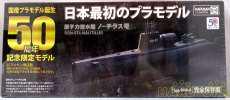 日本最初のSSN-571 原子力潜水艦ノーチラス号 童友社