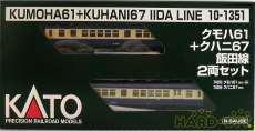 1/150 クモハ61+クハニ67 飯田線 2両セット KATO