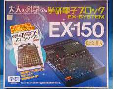 大人の科学 学研電子ブロック EX-150 復刻版 GAKKEN