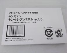 キンケシプレミアムVOL.5|バンダイ