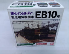 Bトレインショーティー EB10 2両セット|バンダイ