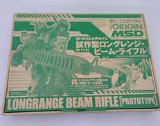 1/144 試作型ロングレンジ・ビーム・ライフル KADOKAWA
