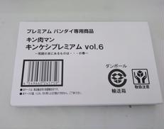 キンケシプレミアムVOL.6|バンダイ