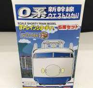 0系新幹線 ウエストひかり バンダイ
