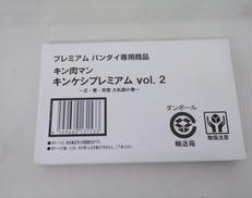 キンケシプレミアムVOL.2|バンダイ