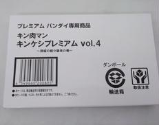 キンケシプレミアムVOL.4|バンダイ