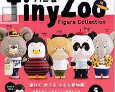 TINY ZOO タイニーズー フィギュアコレクション|ケンエレファント