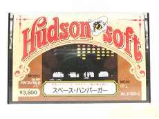 スペース・ハンバーガー HUDSON