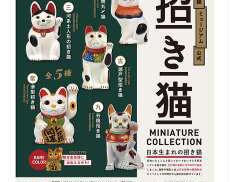 招き猫ミニチュアコレクション|ケンエレファント