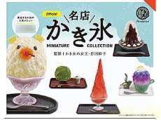 名店 かき氷 ミニチュアコレクション|ケンエレファント