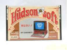 来なさい! HUDSON
