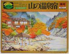 山の温泉宿 箱庭シリーズ NO.11|KAWAI