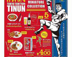 東京トムヤム ティーヌン ミニチュアコレクション|ケンエレファント