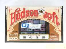 頭の体操 HUDSON