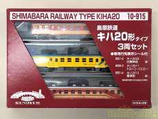 島原鉄道キハ20形タイプ3両セット|KATO