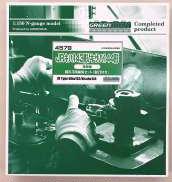 JRキハ143形/キサハ144形 冷改後 基本3両編成セット|GREEN MAX