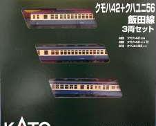 電車|KATO'