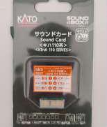キハ110系 KATO
