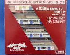 新103系 仙石線色タイプ KATO