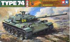 1/35 陸上自衛隊 74式戦車 TAMIYA