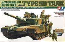 1/35 MM 陸上自衛隊90式戦車・砲弾搭載セット TAMIYA