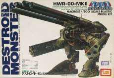 1/200 超重量級デストロイド HWR-00-MKII IMAI