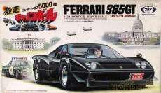 1/24 フェラーリ365GT|MARUI