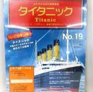 【19巻~86巻】よみがえる幻の豪華客船 タイタニック|アシェット