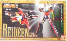 超合金魂 GX-41 勇者ライディーン 超合金魂