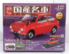 国産名車コレクション アシェット