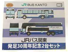JRバス関東 発足30周年記念2台セット|トミーテック