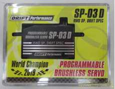 プログラマグル ドリフトサーボ SP-03 D|ヨコモ