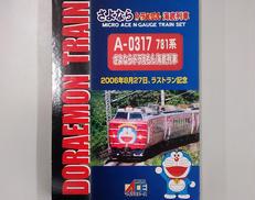 781系さよならドラえもん海底列車6両セット|マイクロエース